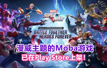 漫威主题的Moba游戏!Marvel Super War手游上线:蜘蛛人、Deadpool、钢铁人5V5开黑!现开放抢先体验中!
