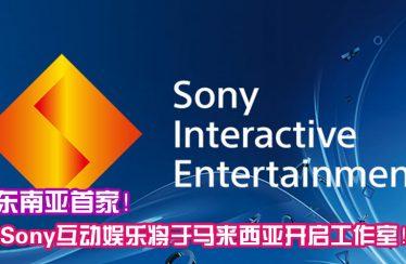 游戏开发者机会来了!哥宾星宣布:Sony互动娱乐将于2020年在大马开设游戏工作室!将会是东南亚地区的首家!