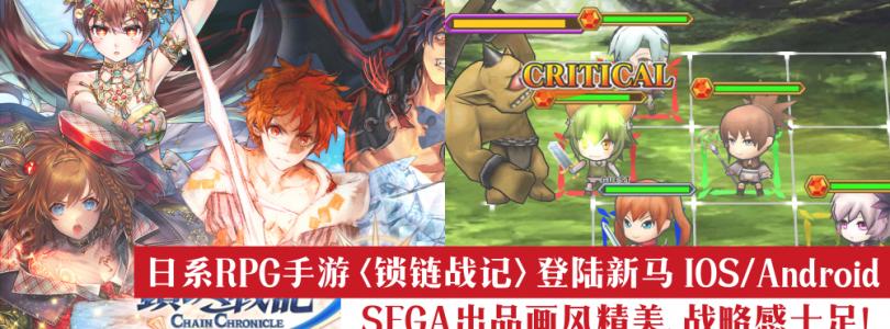 SEGA手游巨作《Chain Chronicle 锁链战记》今日登陆新马iOS/Android平台!画风精美,战略感十足!